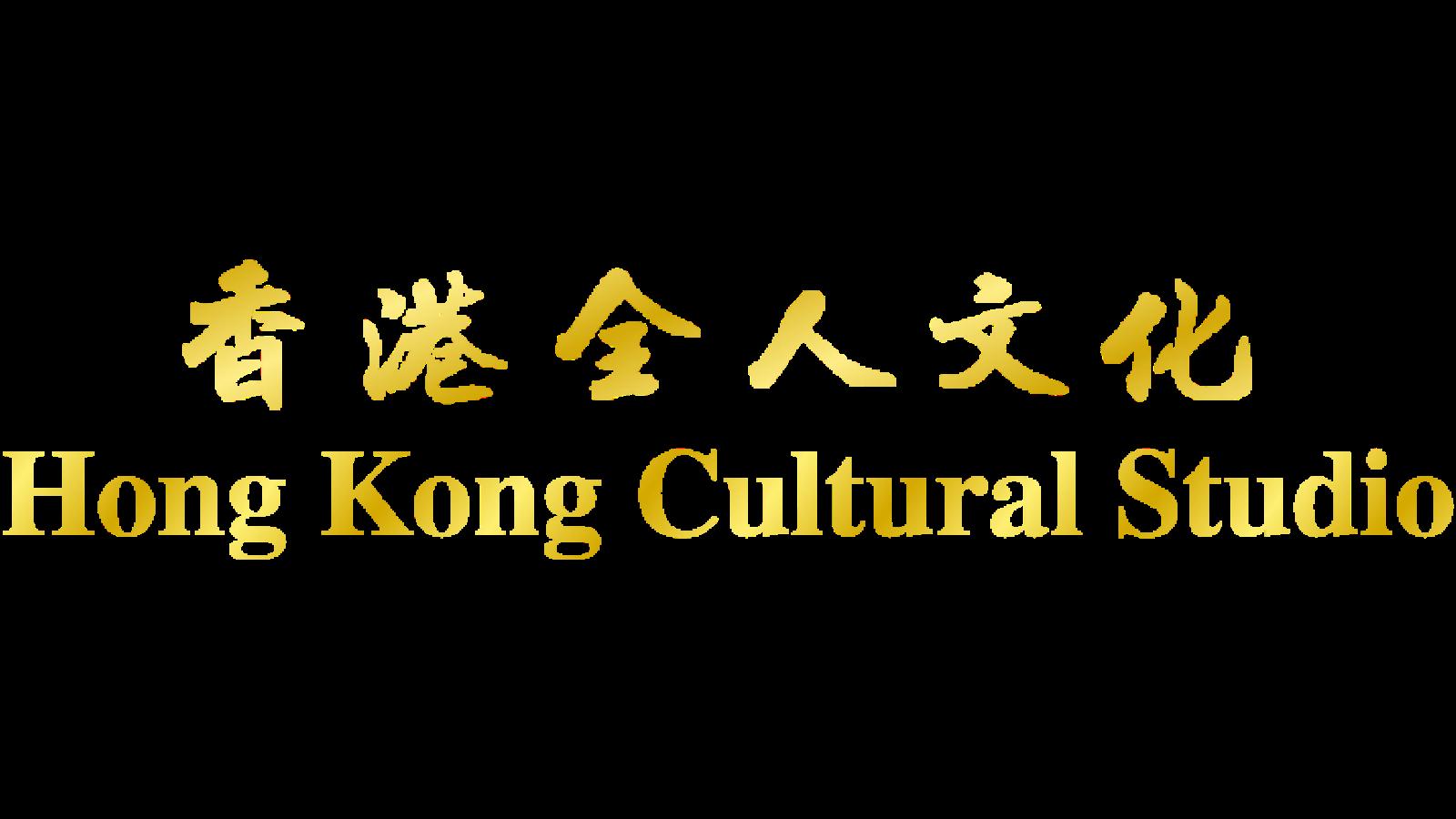 香港全人文化 | Hong Kong Cultural Studio | 一站式全人教育專家